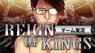 REIGN OF KINGS シーズン4(2016年8月期)