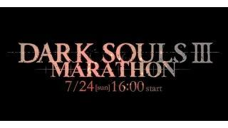 7月24日(日)ダークソウル3マラソン 出場者一覧&ルール
