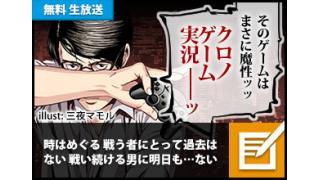 クロノゲーム実況<メモ>