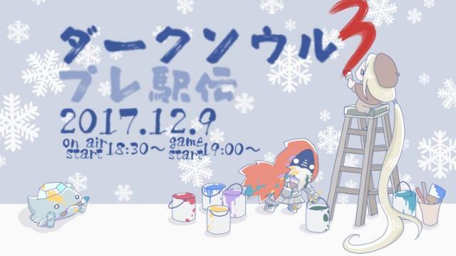 12月9日(土)「第0回ダークソウル3箱根駅伝」詳細&ルール(随時編集)