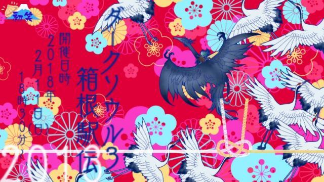 2月11日(日)「ダークソウル3箱根駅伝2018」詳細&ルール(随時編集)