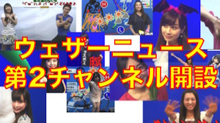ウェザーニュース 第2チャンネル スタート!!
