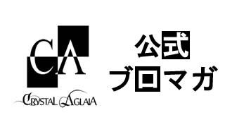 Crystal Aglaia NAKANO 取扱アイテム☆