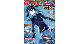 『ほぼほぼフリーゲームマガジン Vol.3』好評発売中☆