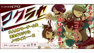 【新展開!!】大人気フリーゲーム『コクラセ』がコミックになります!!