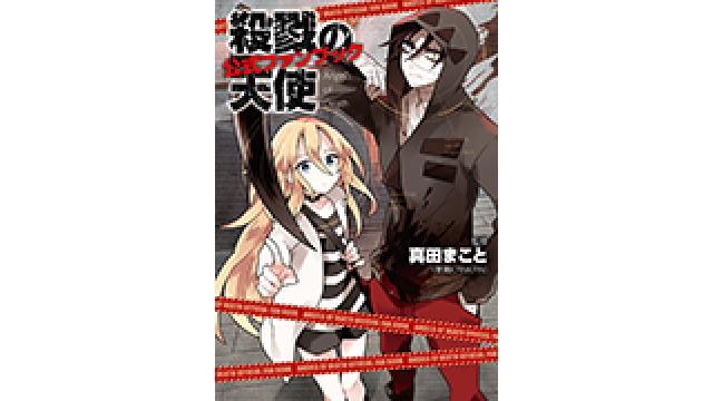 ファン待望の情報が盛りだくさん!『殺戮の天使 公式ファンブック』8/31発売!