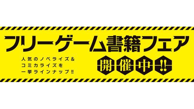 フリーゲーム書籍フェアで特製ステッカープレゼント!!