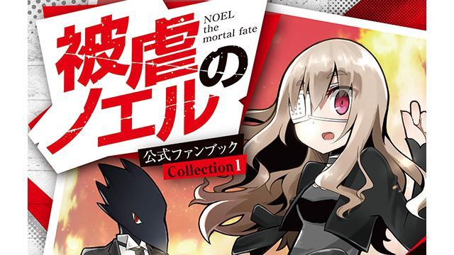 被虐のノエル 公式ファンブック 12/28発売!!