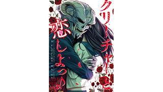 『クリーチャーと恋しよっ♪』2015年12月26日発売☆
