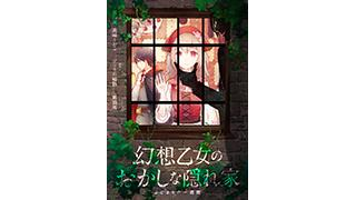 『幻想乙女のおかしな隠れ家 はじまりの一週間』2015年12月26日発売☆