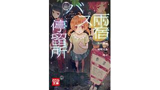 『雨宿バス停留所』2015年12月26日発売☆