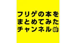 1月の刊行予定をいち早くお知らせ☆