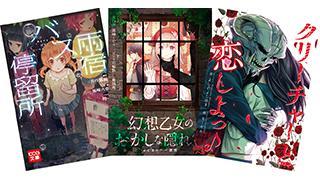 12月26日発売の3作品、改めてチェック☆