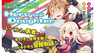 【第17話公開】『Hero and Daughter』コミカライズ、コミッククリアで好評連載中!!