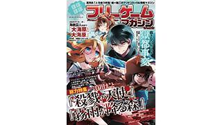 『ほぼほぼフリーゲームマガジン Vol.2』好評発売中☆