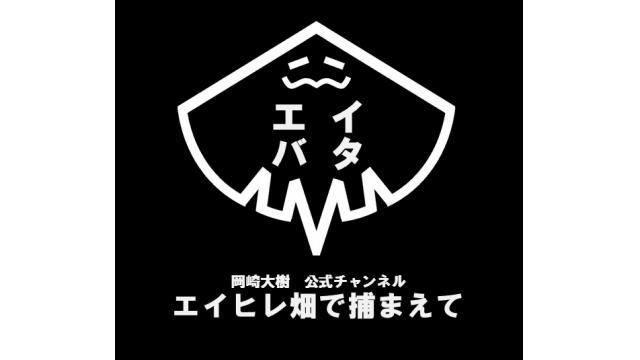エイヒレ畑で捕まえて~第8回~8/26(金) 21時~