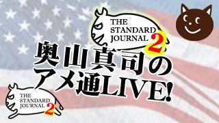 奥山真司の『未来予測と戦略CD』発売のお知らせ(期間限定特典)|THE STANDARD JOURNAL 2