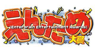 自作ゲーム部門、受賞作品の内容紹介・総評や選評を掲載