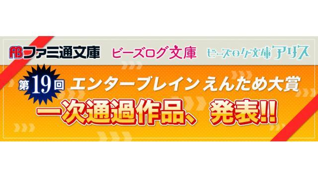 第19回ラノベ各部門の一次通過作品を発表!!