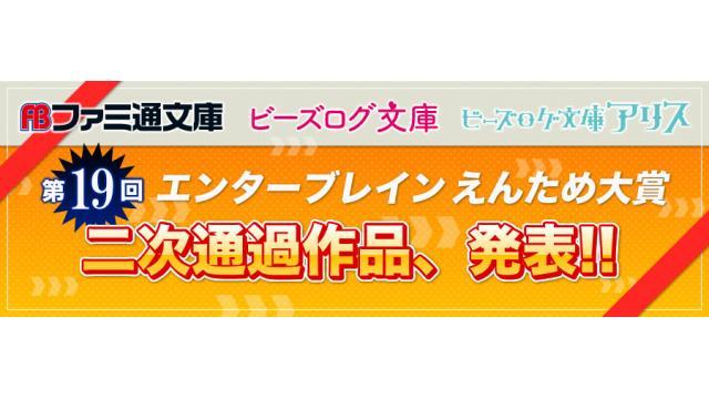 第19回ラノベ各部門の二次通過作品を発表!!