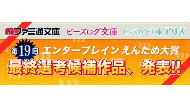 第19回ラノベ各部門の最終選考候補作品を発表!!
