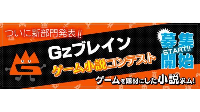 第20回新部門・ゲーム小説コンテスト、応募要項を発表!!