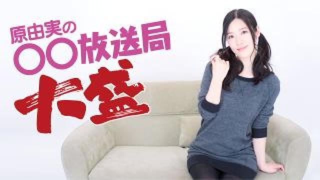 『原由実の○○放送局 大盛』第77回はniconico公式放送として実施!