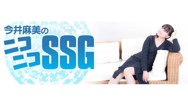 次回のニコニコSSGは久々にSSGアンテナを実施!