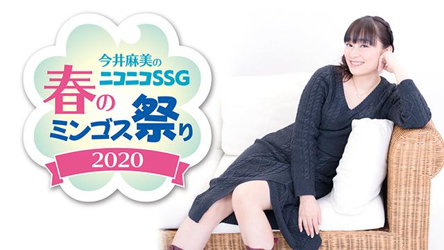 「今井麻美のニコニコSSG 春のミンゴス祭り2020」チケット一般販売が2020年2月8日よりスタート!