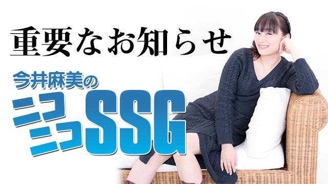 『今井麻美のニコニコSSG 春のミンゴス祭り2020』開催延期のお知らせ