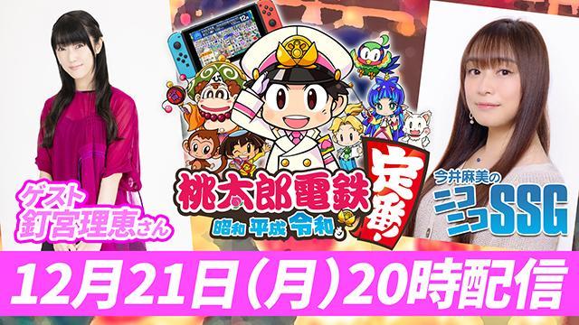 2020年12月21日(月)は釘宮理恵さんといっしょに『桃鉄』クリスマスパーティー!