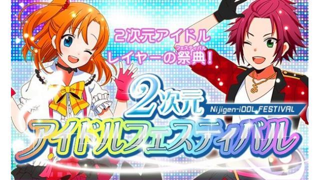 11月3日・2次元アイドルフェスティバル♪11 タイムスケジュール発表