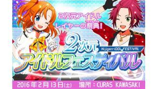 2月13日、2次元アイドルフェスティバル開催