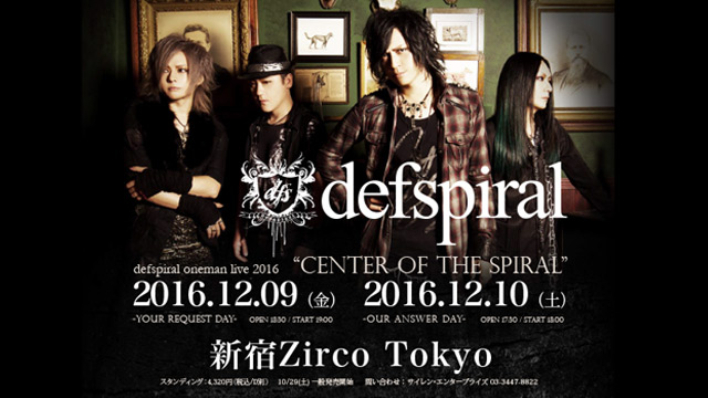 "defspiral oneman live 2016 ""CENTER OF THE SPIRAL""defspiral Ch.会員先行受付"