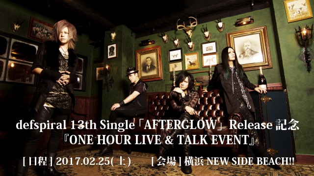 defspiral 13th Single 「AFTERGLOW」Release記念 『ONE HOUR LIVE & TALK EVENT』def ch.先行受付【2017.1.1以降会員登録された方は、こちらから記事をご覧ください】
