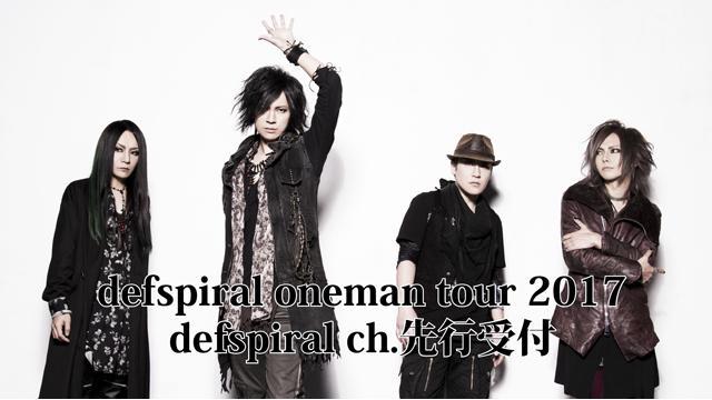 『defspiral oneman tour 2017』def ch.会員先行受付
