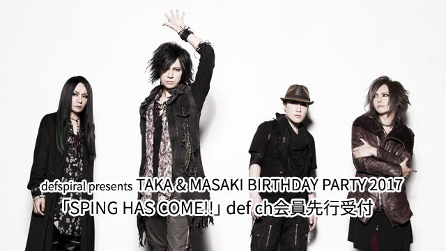 defspiral presents TAKA & MASAKI BIRTHDAY PARTY 2017 「SPRING HAS COME!!」 def ch会員先行受付