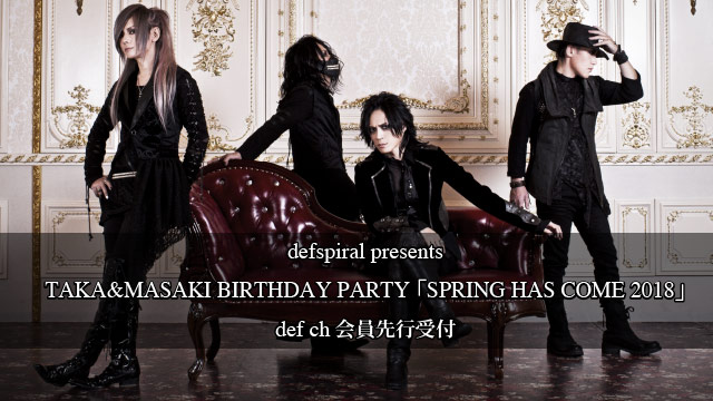 defspiral presents TAKA&MASAKI BIRTHDAY PARTY 「SPRING HAS COME 2018」def ch会員先行受付