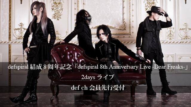 defspiral結成8周年記念「defspiral 8th Anniversary Live -Dear Freaks-」 2daysライブ def ch会員先行受付