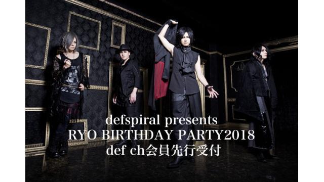 defspiral presents RYO BIRTHDAY PARTY2018 def ch会員先行受付