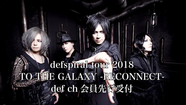 defspiral tour 2018「TO THE GALAXY -RECONNECT-」 def ch会員先行受付