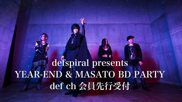 defspiral presents「YEAR-END & MASATO BD PARTY」 def ch会員先行受付