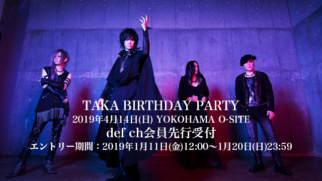 4/14(日) 「TAKA BIRTHDAY PARTY」 def ch会員先行受付