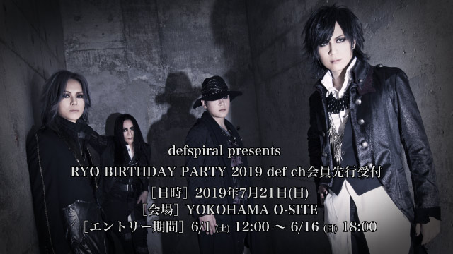 7/21(日) defspiral presents 「RYO BIRTHDAY PARTY 2019」def ch会員先行受付