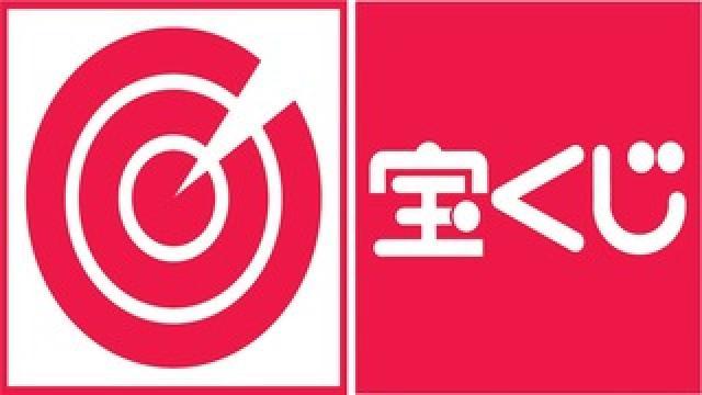 【緊急特集配信】【まだ間に合う!!年末ジャンボ攻略購入方法!!】