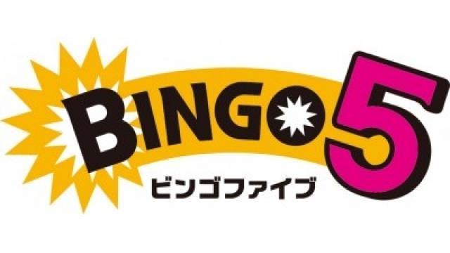 【第 9 回 ビンゴ5 予想】(データ蓄積の無料配信中!!)