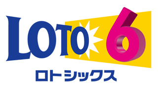 【高額当選者速報】第1264回 ロト6 残念!!一等は出ず!!2等・3等は有り!!高額当選者!!誕生!!