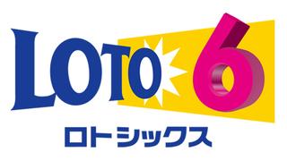 【高額当選者速報】第1390回 ロト6 残念!!一等は出ず!!2等・3等は有り!!高額当選者!!誕生!!