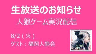 【生放送のお知らせ】人狼ゲーム実況配信【キャスト&福岡人狼会】