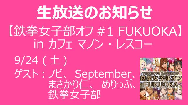 【鉄拳女子部オフ#1 FUKUOKA】in カフェ マノン・レスコー【生放送のお知らせ】